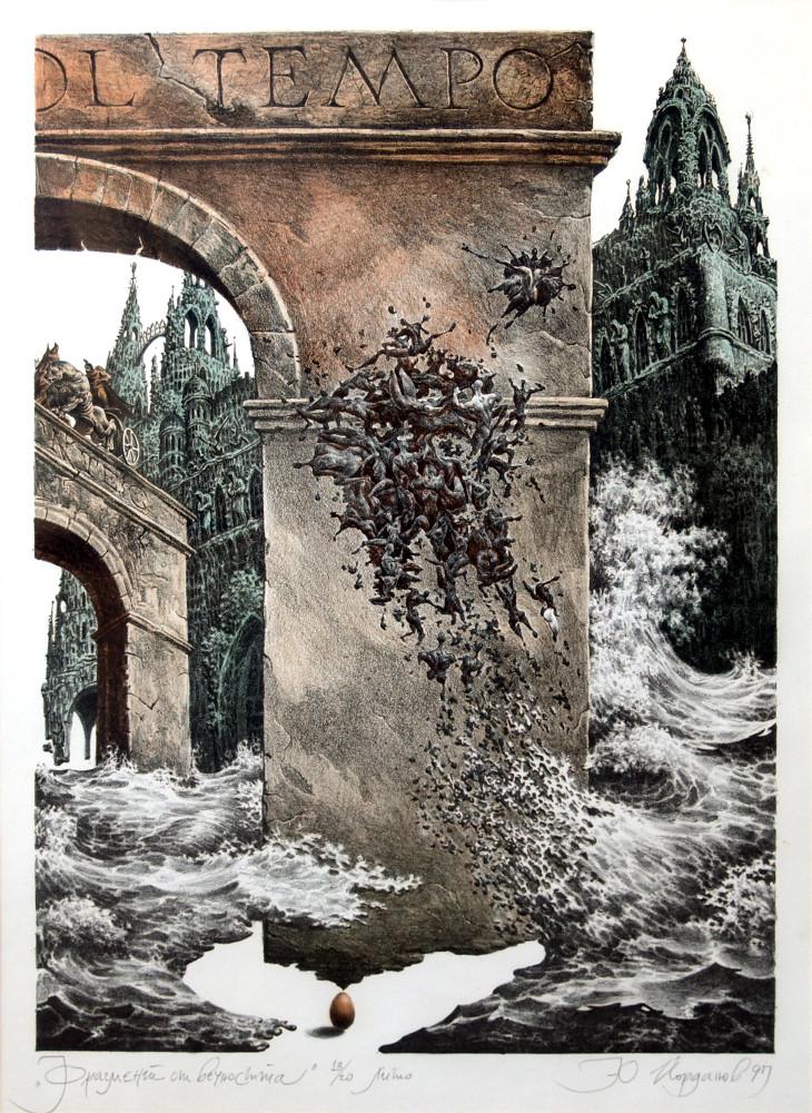 Фрагменти от вечността