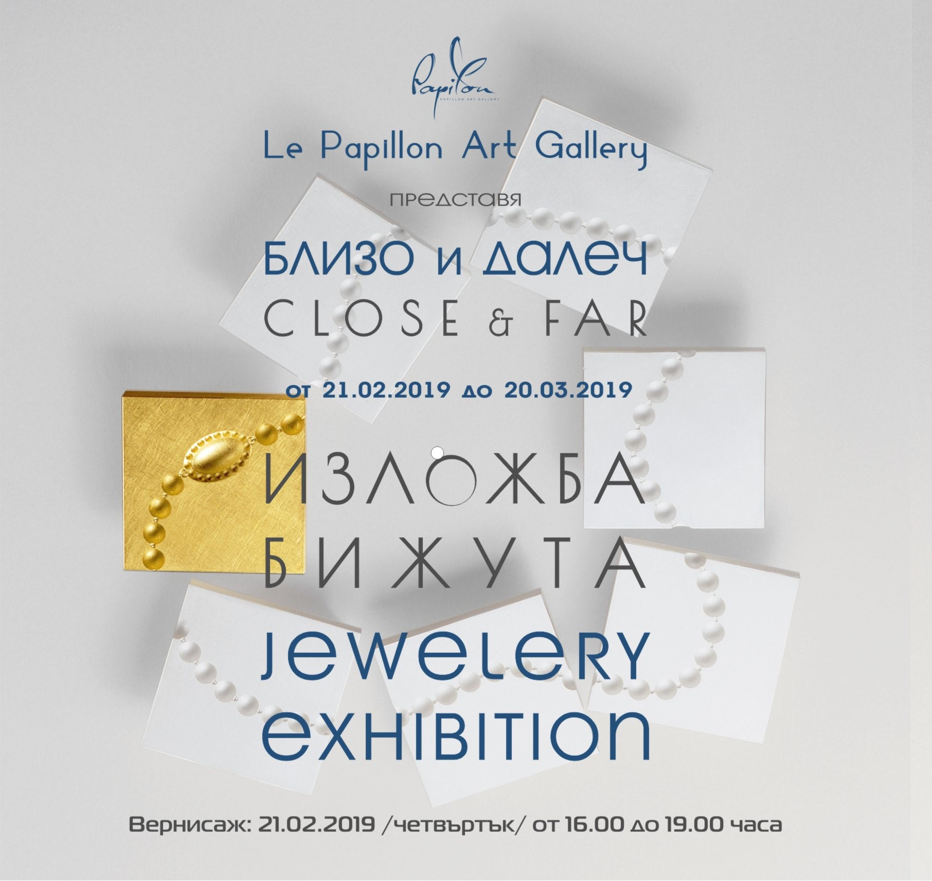 CLOSE & FAR : Изложба Бижута от 21.02 до 20.03.2019