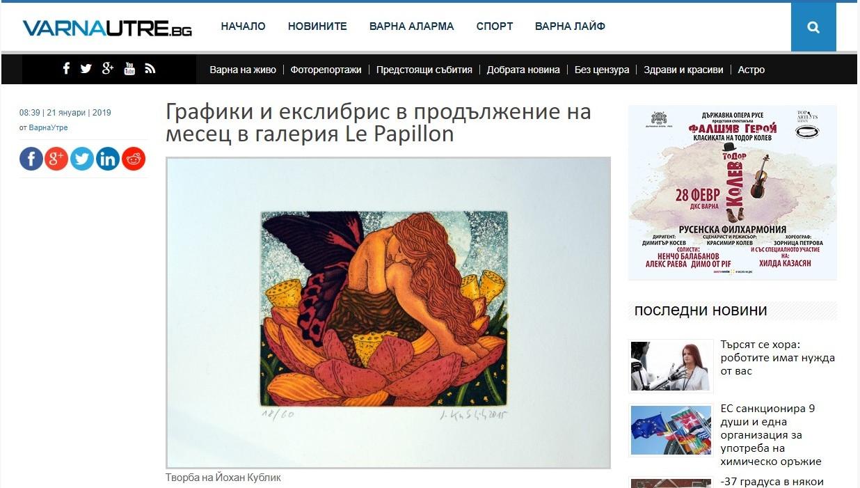 Публикация във Varna Utre