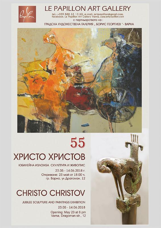 55 - Христо Христов