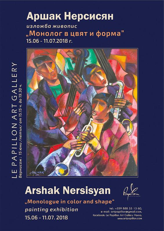 Монолог в цвят и форма - Аршак Нерсисян