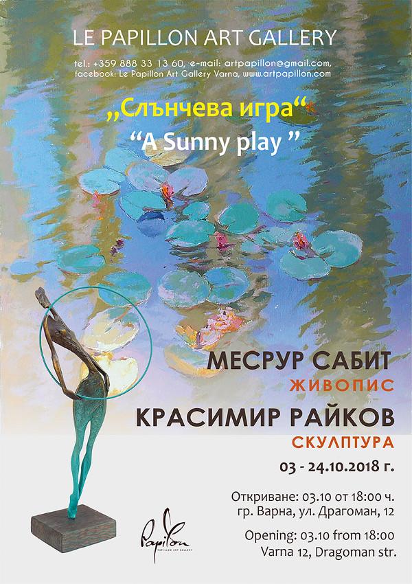 Месрур Сабит и Красимир Райков