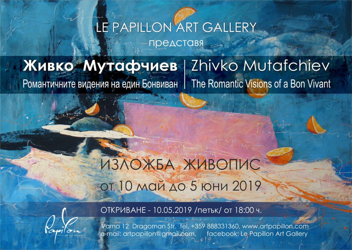 """Арт галерия """"Le Papillon"""" ни повежда из """"Романтичните видения на един бонвиван"""""""