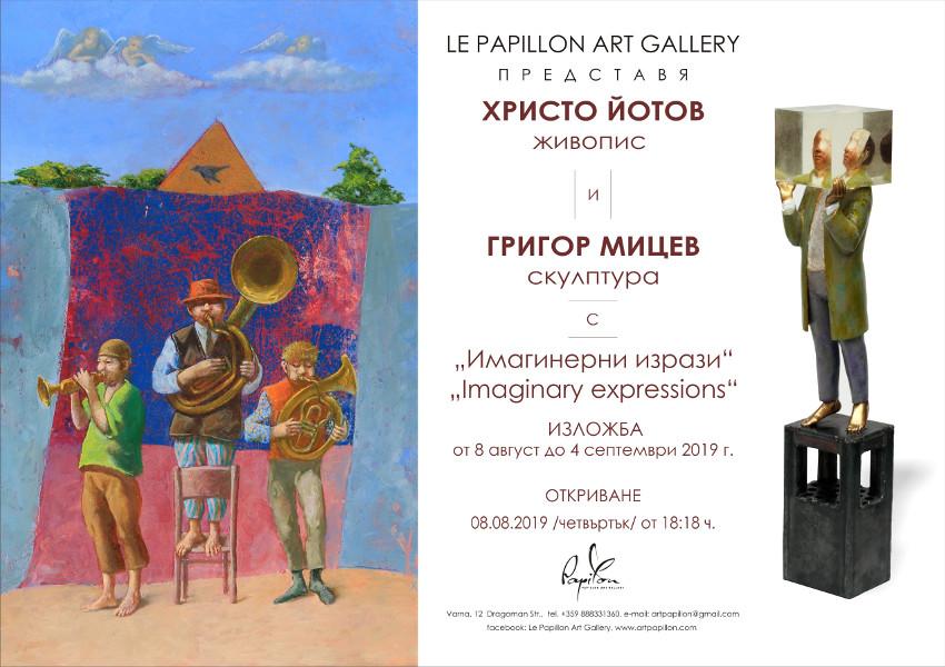 """""""Имагинерни изрази"""" / """"Imaginary expressions""""   изложба живопис от 8 август до 4 септември 2019 г."""