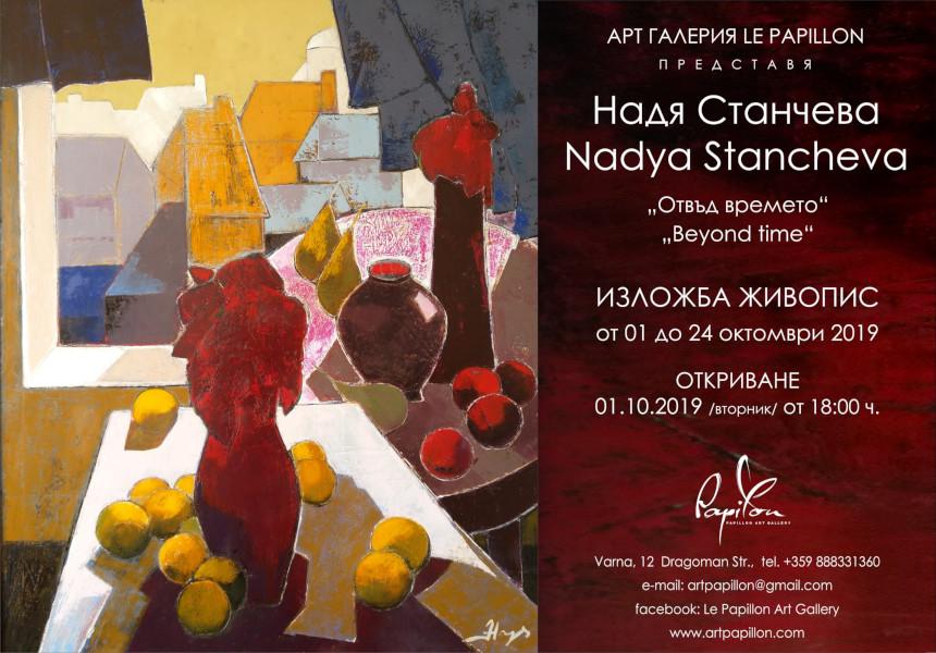 Надя Станчева - изложба живопис, 01.10.2019