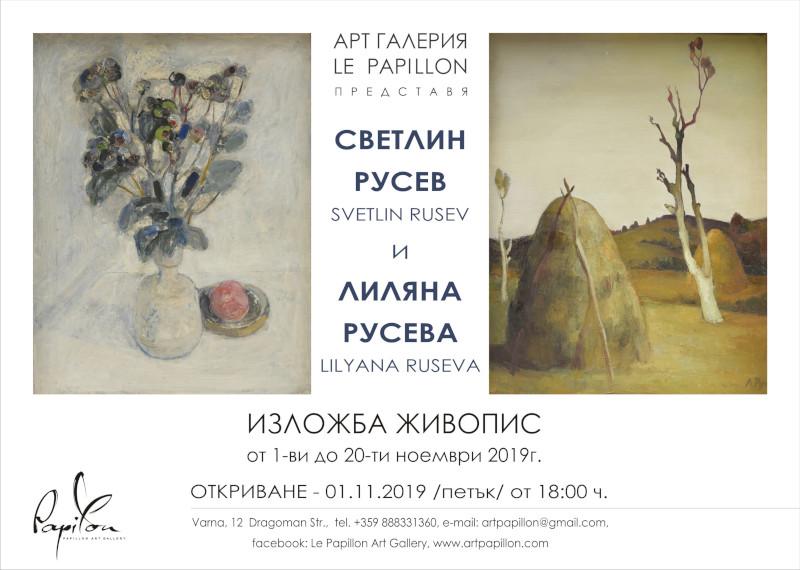 Познатият-непознат Светлин Русев и различната Лиляна Русева в Арт пространството на Галерия Папийон