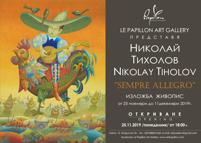 SIMPRE ALLEGRO - НИКОЛАЙ ТИХОЛОВ - ИЗЛОЖБА ЖИВОПИС - 25.11.2019 Г.