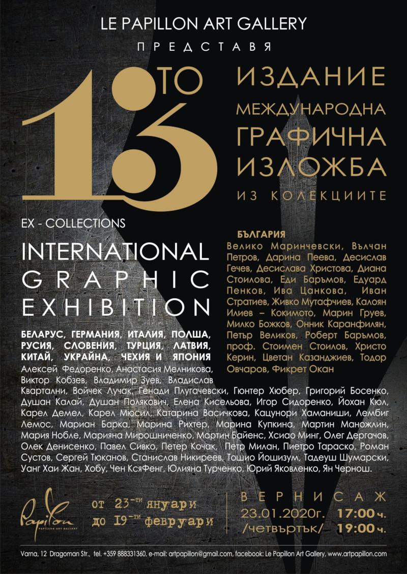 13-то издание Международна Графична Изложба