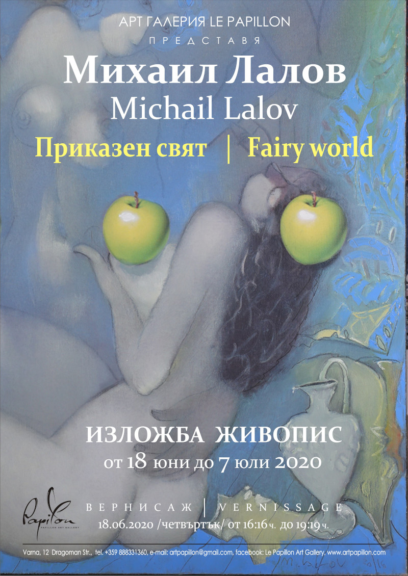 Михаил Лалов, изложба живопис